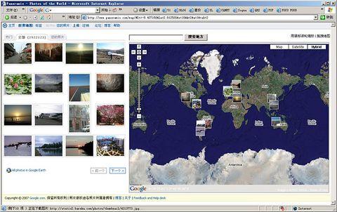 GPS电子相册将能随心插入网页 - BD7PA - BD7PAのアマチュア無線の専門誌