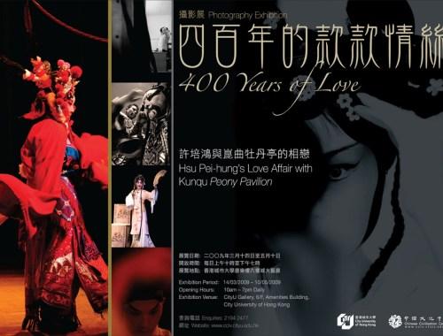 「四百年的款款情丝」--许培鸿与昆曲牡丹亭的相恋 - 白先勇 - 白先勇青春版牡丹亭