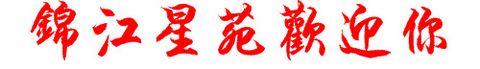 最新音画欣赏 - wpeix8 - 锦江星苑----欢迎您