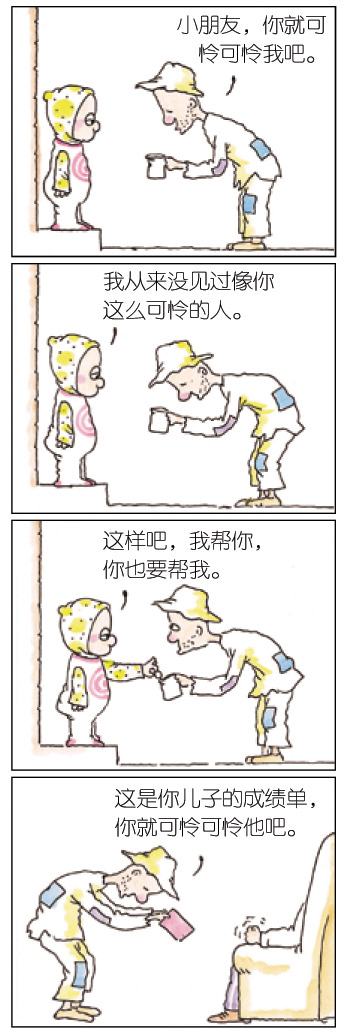 《绝对小孩2》四格漫画选载十一 - 朱德庸 - 朱德庸 的博客