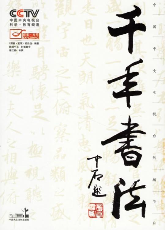 【千年书法】全集 - 学海无涯 - 读书之法.在循序而渐进.熟读而精思