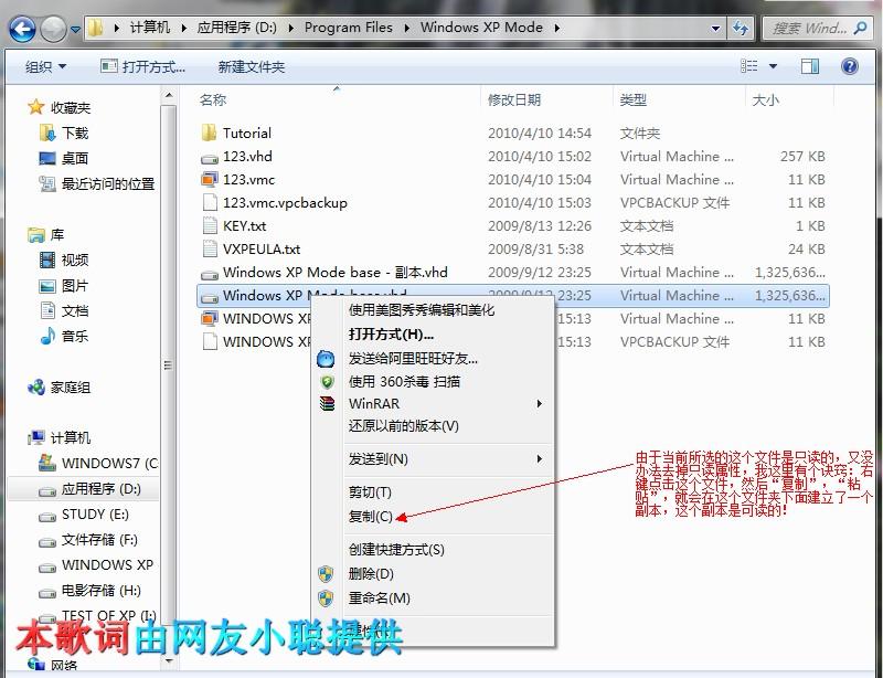 玩转windows7 xp mode(xp模式) - yangzhongfei - 阿飞的技术博客