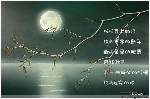 中秋的月光…… - ltouy - ltouy的博客