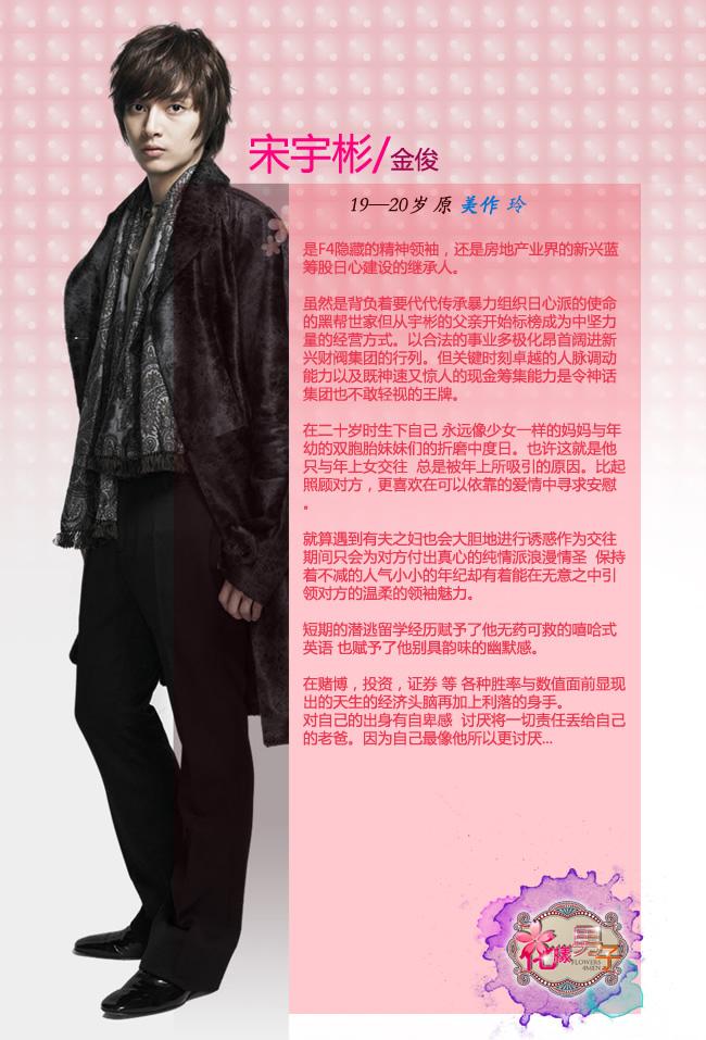 【韩国精彩电视剧】《花样男子》 - yuruan - 黎黎影视明星博客