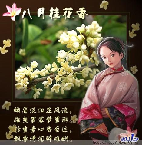 引用 精美圖文欣賞122(原) - 烟雨江南 - 烟雨秀江南