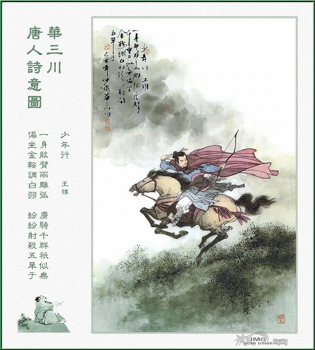 古诗画欣赏 - 老排长 - 老排长(6660409)