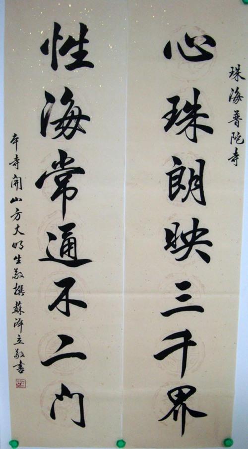 为珠海普陀寺写的对联 - 苏泽立 - 苏泽立的博客