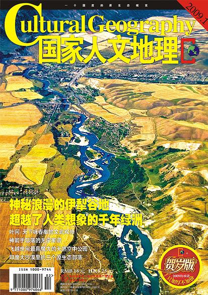 《国家人文地理》2009年1月号 - 国家人文地理 - 《国家人文地理》官方博客