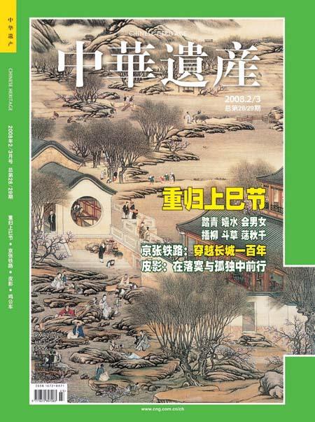 《中华遗产》2、3月合刊内容简介 - 中华遗产 - 《中华遗产》