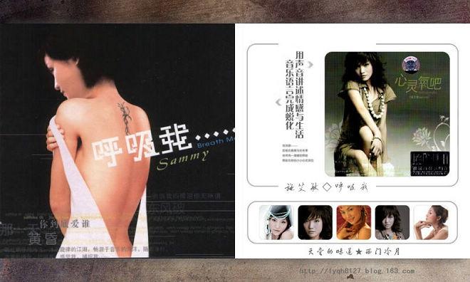 【天堂音韵】中国首套6.1DTS ES音效CD 施艾敏:呼吸我(德国黑胶) - 西门冷月 - 天堂的味道