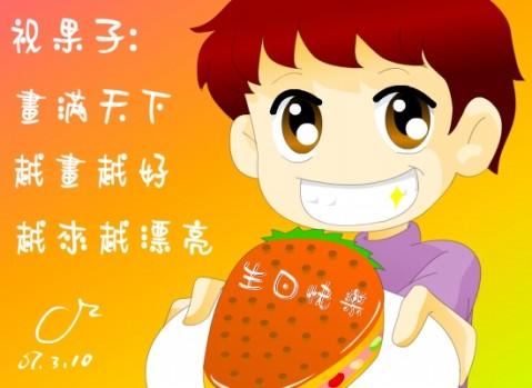 生日好快乐~~!^0^更新两张新贺图(3月26) - 颖果 - 流嵐羽榭