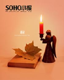 """2007年第十一期《温故》——""""富妈妈""""在中国… - soho小报 - SOHO小报的博客"""