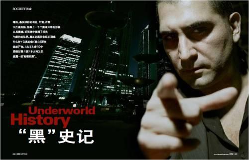 """08.9--""""黑""""史记 - 新探索 - 新探索QUO杂志"""
