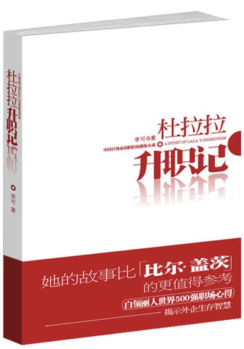 杜拉拉:七十年代人割裂的工作与生活 - yuleiblog - 俞雷的博客