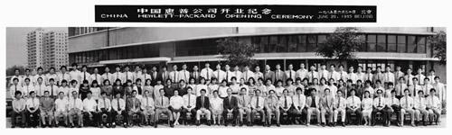 见证中国惠普25年的精彩瞬间
