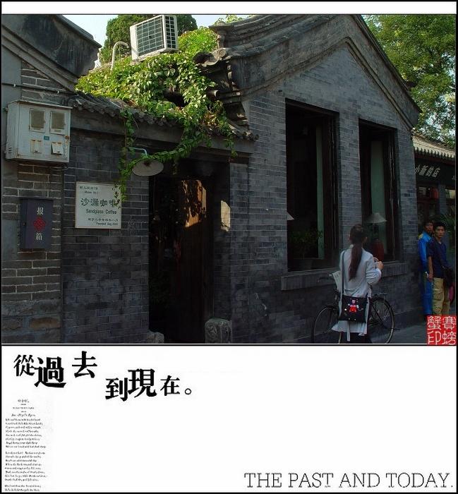 【原创】南锣鼓巷一瞥(一) - 赛螃蟹 - 赛螃蟹的家