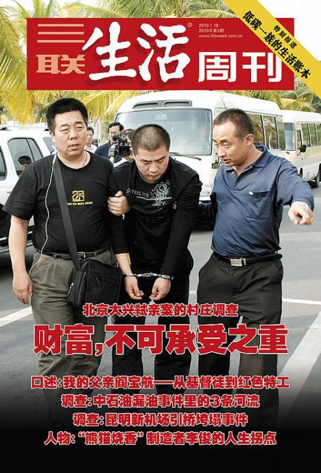 2010年第3期预告:北京大兴弑亲案的村庄调… - 全球名博 - 全球名博