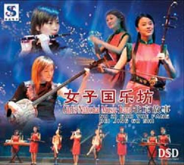【专辑】女子国乐坊《北京故事》320K/MP3  - 淡泊 - 淡泊