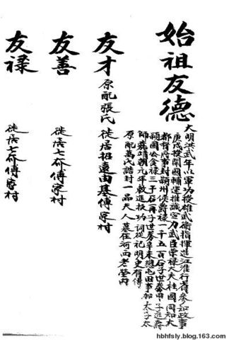 【引用】傅宗龙——傅友德的第七代侄孙 - 怀谷 - 浦东老傅的笔记本