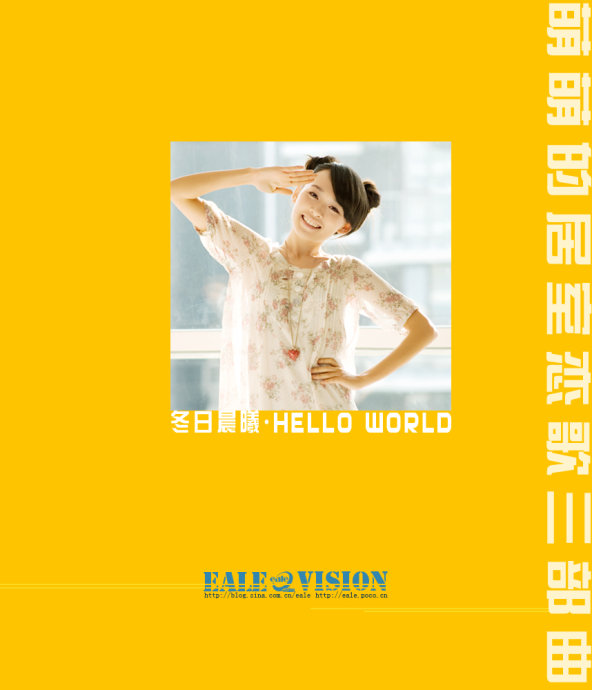 冬日晨曲·HELLO WORLD - ealemailbox - ealemailbox的博客