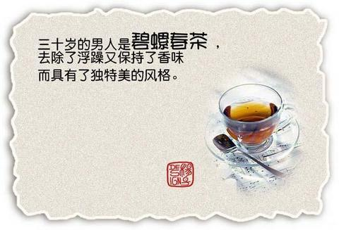 男人如茶 - 阳光岁月 - 李  骅