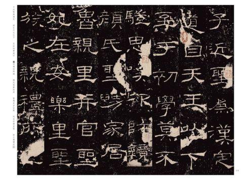 我喜欢的汉碑之一——礼器碑  - 香山一叶 - 弘毅堂
