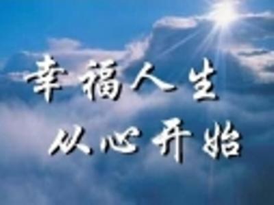 了凡四训(改造命运的宝典) 立命之学(上) - 净心居士 - 净心居士的博客