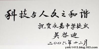 [原创]全国人大常委吴启迪到祖籍永嘉指导教育工作 - 人文教育 - 温州人走四方---敢为天下先