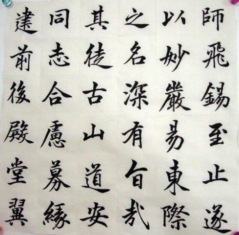 字是写给自己的还是写给别人看的 - 苏泽立 - 苏泽立书法