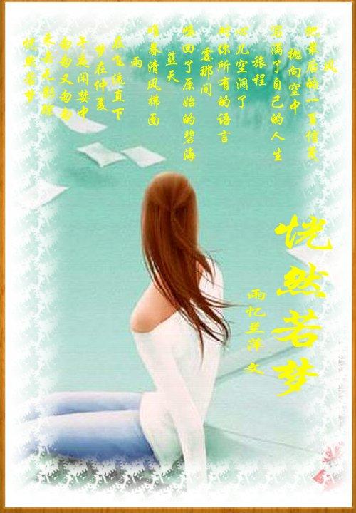 《雨忆兰萍诗赋集锦》————恍然若梦 - 雨忆兰萍 - 网易雨忆兰萍的博客