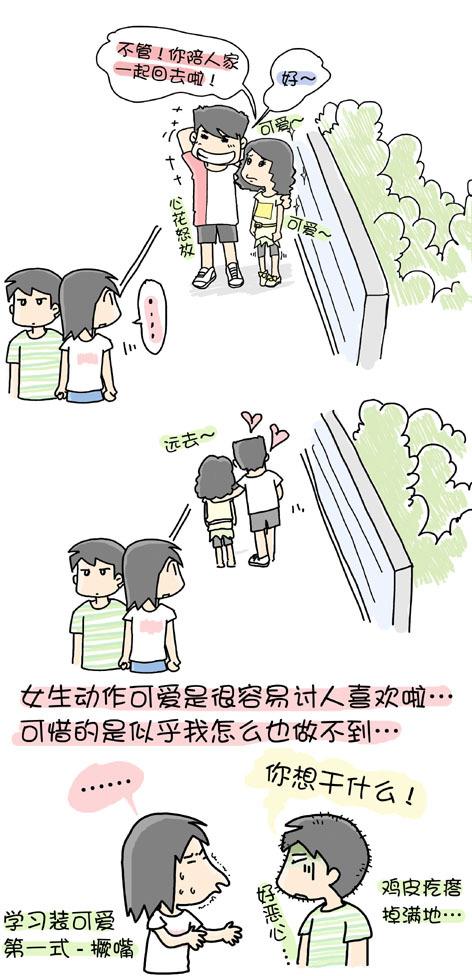装可爱 - 小步 - 小步漫画日记
