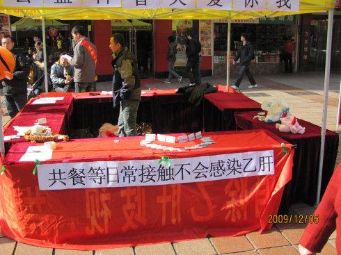 世界志愿者日(12/5)——南京锄草志愿者再次出动 - bara999 - 乙肝科普锄草活动