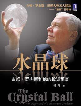 《水晶球》三印象 - 恒明 - 恒明经管书