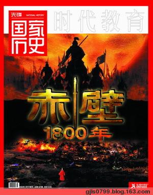 《国家历史》七月下(目录) - 《国家历史》 - 《看历史》原国家历史杂志