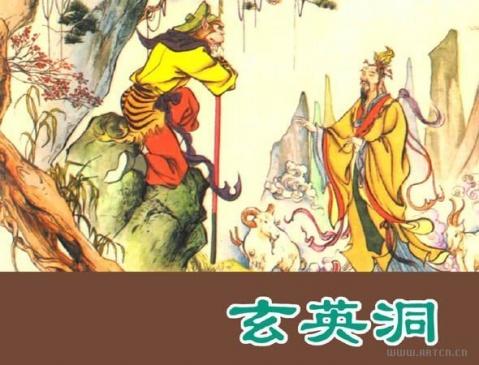 河北美版《西游记》连环画主题画 - 丁午 - 漫话西游
