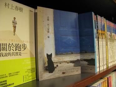 香港书店里的村上春树 - 刘放 - 刘放的惊鸿一瞥