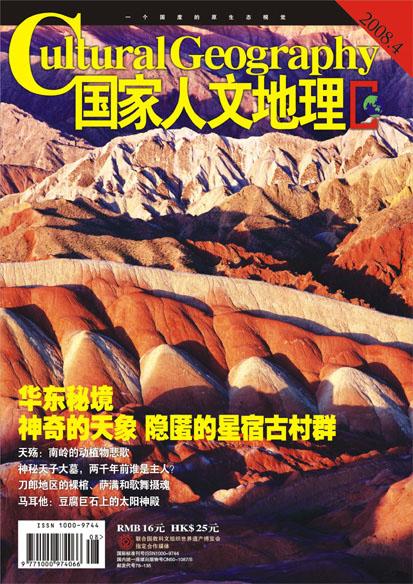 《国家人文地理》2008年4月号 - 国家人文地理 - 《国家人文地理》官方博客