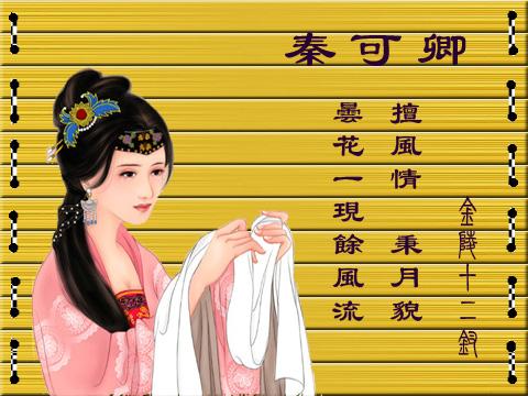 请欣赏金陵十二钗之正册套竹简图 - 文迪 - 文迪的博客