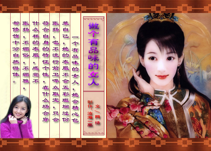 引用 做个有品味的女人﹝沧海作品﹞ - 苔花朵朵开 - 苔花坊