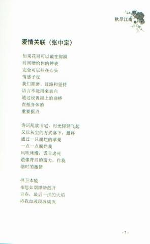 老张诗歌《爱情关联》收编《秋尽江南》诗选集 - 张中定 - 张中定的博客