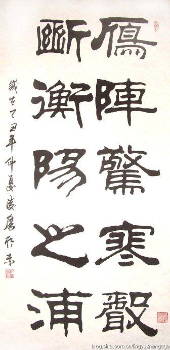 女书法家邓凌鹰隶书作品欣赏