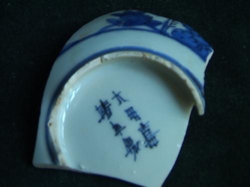 青花瓷片(组图) - 潇彧 - 潇彧咖啡-幸福咖啡