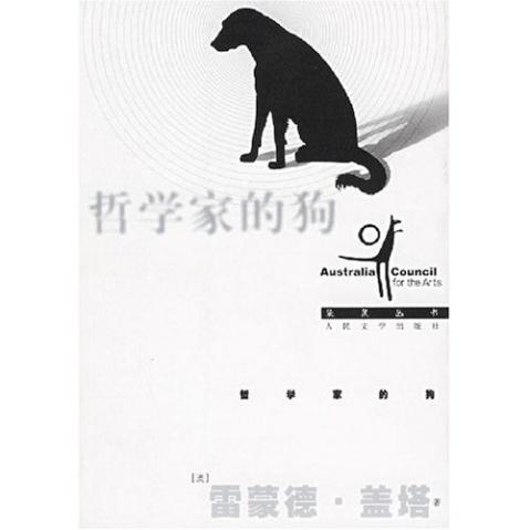 哲学家的狗 - 斯弥 - 斯弥的阳台