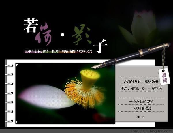 精美圖文欣賞121 - 唐老鴨(kenltx) - 唐老鴨(kenltx)的博客