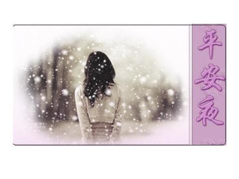 写在平安夜前的诗歌 - 陈忠 - 我的博客:济南的天空