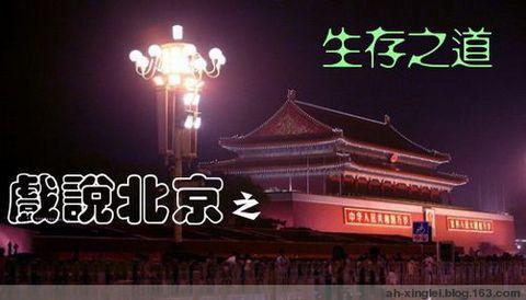 ★戏说北京之生存之道(转载) - 小语 - 语画心池