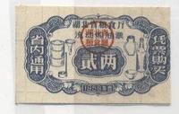 油票 - 甘肃老杨 - 西北票证网-收购转让布票粮票棉票价格图案