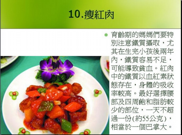 让女性年轻10岁的食品 - 孔雀寨主 - 孔 雀 寨