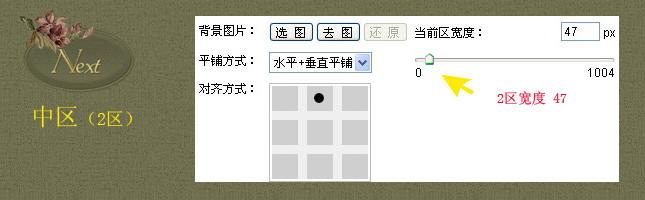 【原创】芷苑模版制作全图解(一) - 芷 -