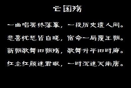 [原创]亡国殇 - 曼殊沙华 - 黄粱晓梦